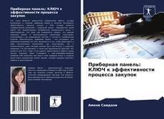Borítókép a  Приборная панель: КЛЮЧ к эффективности процесса закупок - hoz