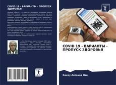 Capa do livro de COVID 19 - ВАРИАНТЫ - ПРОПУСК ЗДОРОВЬЯ