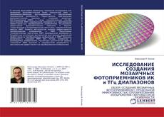 Обложка ИССЛЕДОВАНИЕ СОЗДАНИЯ МОЗАИЧНЫХ ФОТОПРИЕМНИКОВ ИК и ТГц ДИАПАЗОНОВ