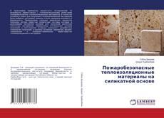 Borítókép a  Пожаробезопасные теплоизоляционные материалы на силикатной основе - hoz