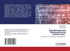 """Borítókép a  Конфигурация """"Медицинская статистика"""" - hoz"""