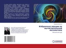 Bookcover of Избранные лекции по вычислительной математике