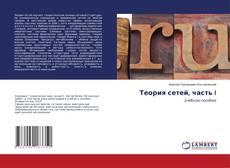 Bookcover of Теория сетей, часть I