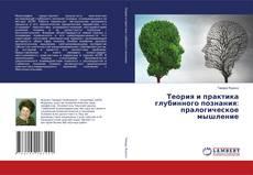 Bookcover of Теория и практика глубинного познания: пралогическое мышление