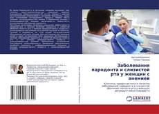 Заболевания пародонта и слизистой рта у женщин с анемией kitap kapağı