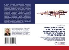 МОЗАИЧНЫЕ ФП С МАКСИМАЛЬНОЙ ЭФФЕКТИВНОСТЬЮ ПРЕОБРАЗОВАНИЯ ИЗОБРАЖЕНИЙ的封面