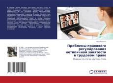 Обложка Проблемы правового регулирования нетипичной занятости в трудовом праве