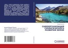 Bookcover of САМООРГАНИЗАЦИЯ ГЕОЛОГИЧЕСКОГО РАЗВИТИЯ ЗЕМЛИ