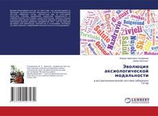 Buchcover von Эволюция аксиологической модальности