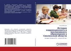 Обложка История коррекционного и инклюзивного образования в Смоленской области