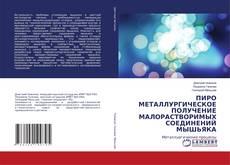 Обложка ПИРО МЕТАЛЛУРГИЧЕСКОЕ ПОЛУЧЕНИЕ МАЛОРАСТВОРИМЫХ СОЕДИНЕНИЙ МЫШЬЯКА
