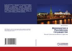 Обложка Демократия в Российском государстве