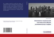 Обложка Экономика социальной системы или общая экономическая теория