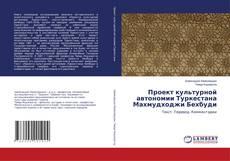 Portada del libro de Проект культурной автономии Туркестана Махмудходжи Бехбуди