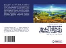 «МИФОЛОГИЯ ДЖ. Р. Р. ТОЛКИНА»: ОТ ПУТИ ХОББИТА К ПУТИ ИВАНА-ДУРАКА的封面