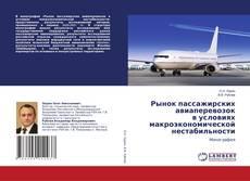 Bookcover of Рынок пассажирских авиаперевозок в условиях макроэкономической нестабильности