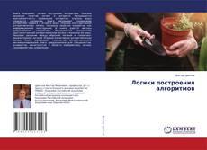 Bookcover of Логики построения алгоритмов