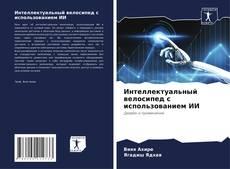 Buchcover von Интеллектуальный велосипед с использованием ИИ
