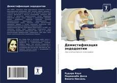 Обложка Демистификация эндодонтии