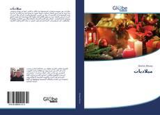 Bookcover of ميلاديات