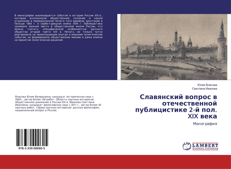 Славянский вопрос в отечественной публицистике 2-й пол. XIX века. Монография.