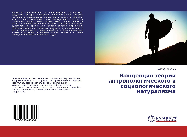 Концепция теории антропологического и социологического натурализма..