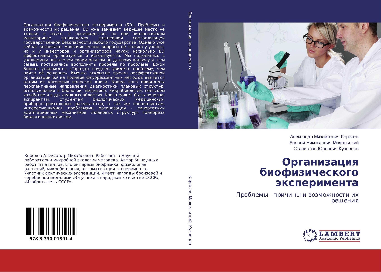 Организация биофизического эксперимента. Проблемы - причины и возможности их решения.