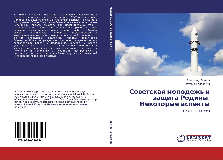 Советская молодежь и защита Родины. Некоторые аспекты. (1961 – 1991гг.).