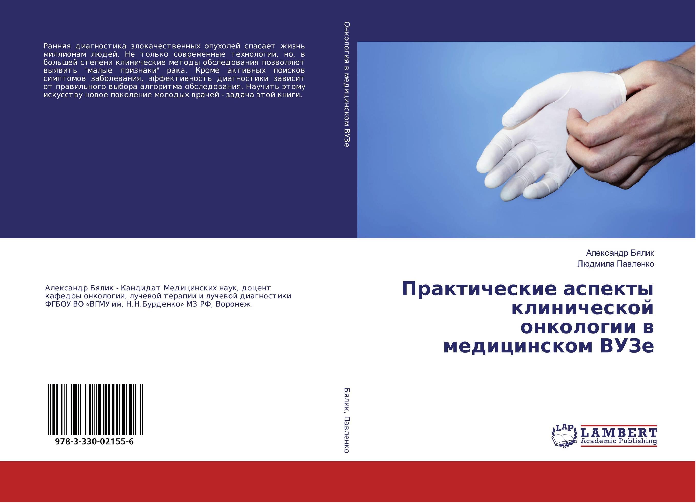 Практические аспекты клинической онкологии в медицинском ВУЗе..