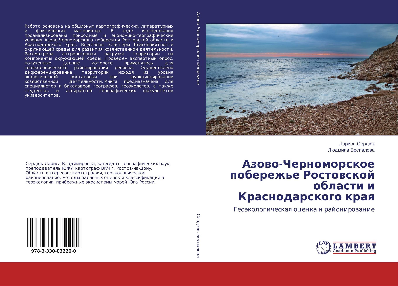 Азово-Черноморское побережье Ростовской области и Краснодарского края. Геоэкологическая оценка и районирование.