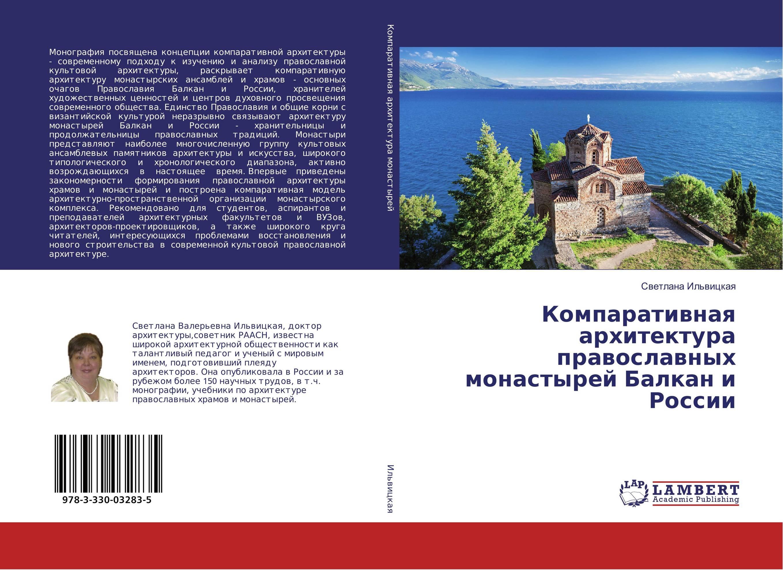 Компаративная архитектура православных монастырей Балкан и России..