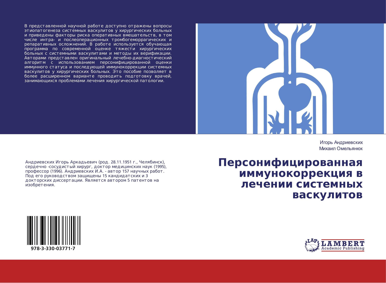 Персонифицированная иммунокоррекция в лечении системных васкулитов..