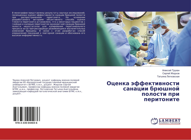Оценка эффективности санации брюшной полости при перитоните..