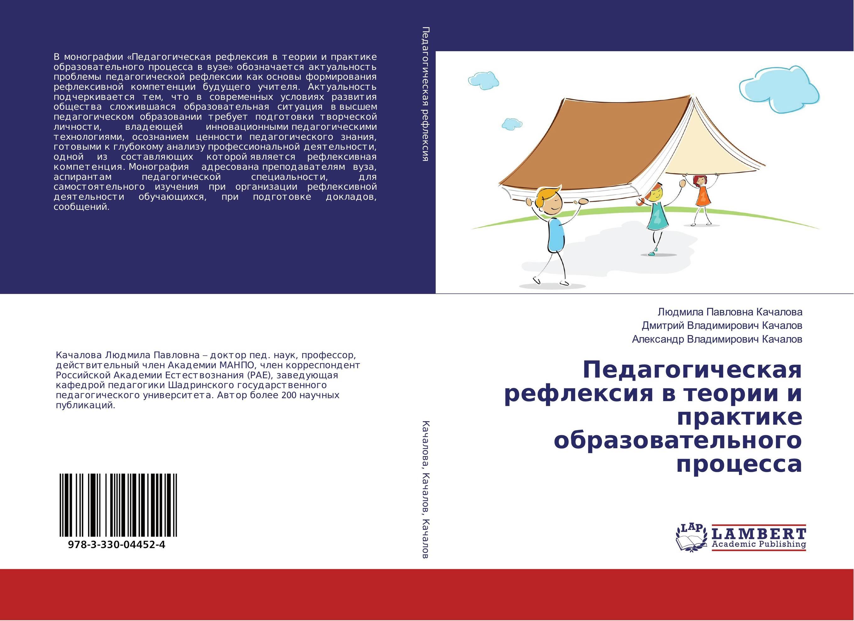 Педагогическая рефлексия в теории и практике образовательного процесса..