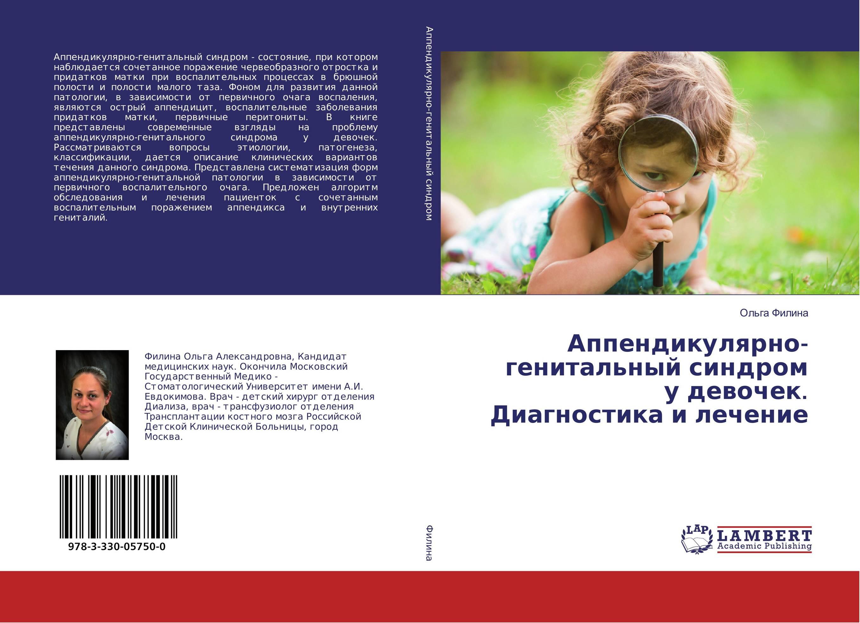 Аппендикулярно-генитальный синдром у девочек. Диагностика и лечение..