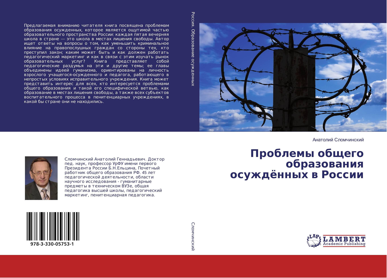 Проблемы общего образования осуждённых в России..
