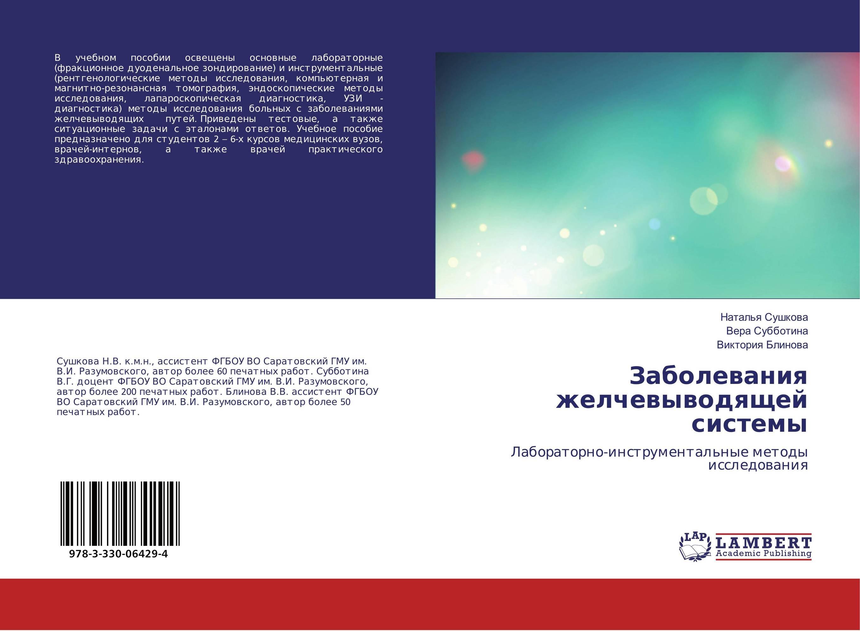 Заболевания желчевыводящей системы. Лабораторно-инструментальные методы исследования.