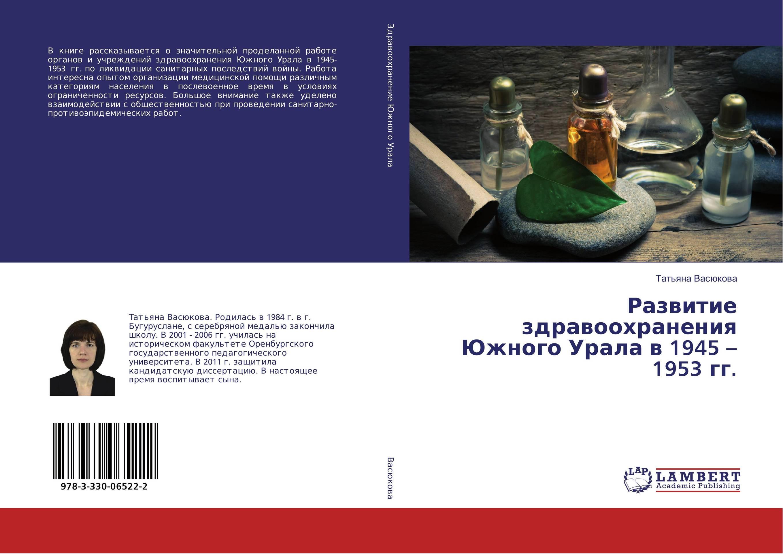 Развитие здравоохранения Южного Урала в 1945 – 1953 гг...