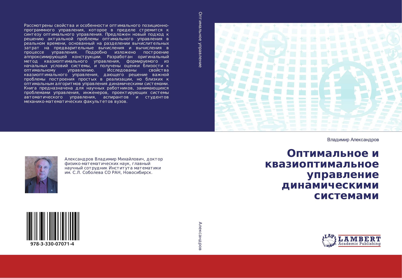 Оптимальное и квазиоптимальное управление динамическими системами..