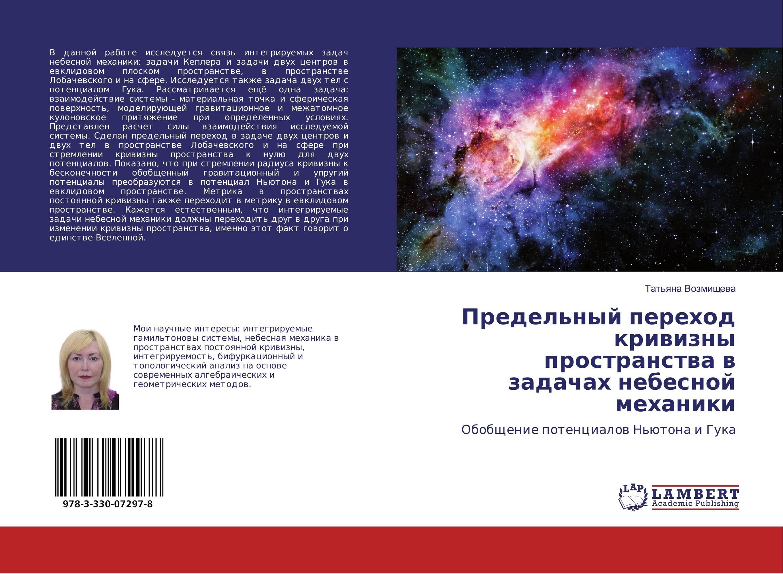 Предельный переход кривизны пространства в задачах небесной механики. Обобщение потенциалов Ньютона и Гука.