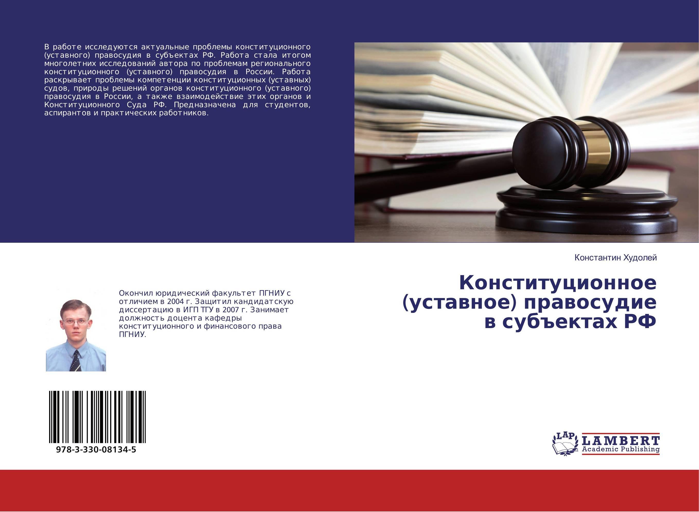 Конституционное (уставное) правосудие в субъектах РФ..
