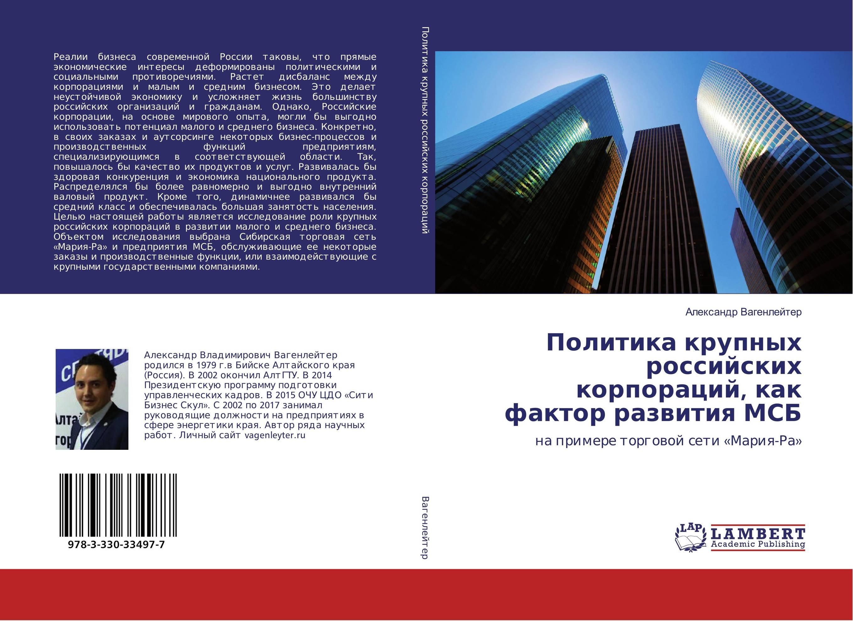 Политика крупных российских корпораций, как фактор развития МСБ. На примере торговой сети «Мария-Ра».