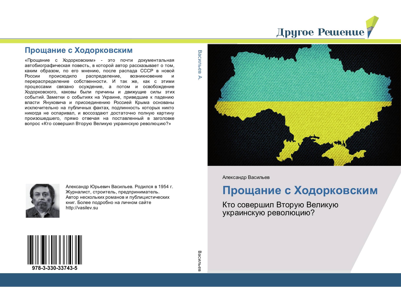 Прощание с Ходорковским. Кто совершил Вторую Великую украинскую революцию?.