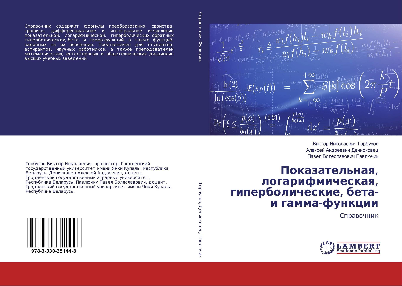 Показательная, логарифмическая, гиперболические, бета- и гамма-функции. Справочник.