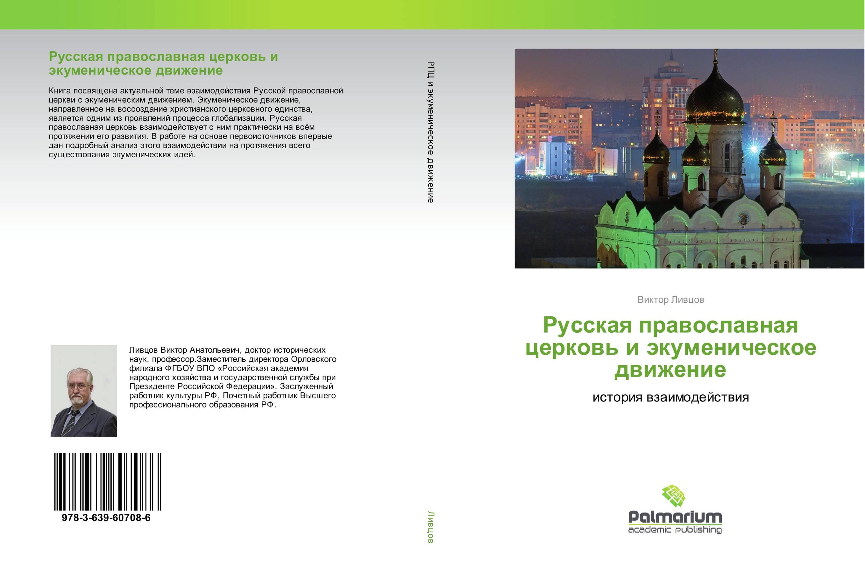 Русская православная церковь и экуменическое движение. История взаимодействия.