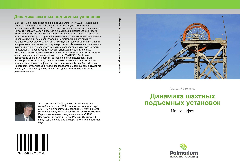 Динамика шахтных подъемных установок. Монография.