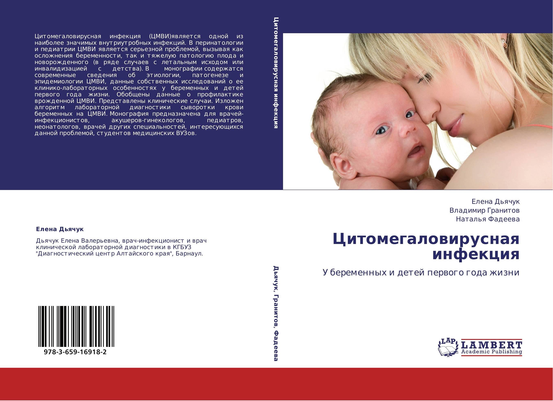Цмви у беременных презентация 73