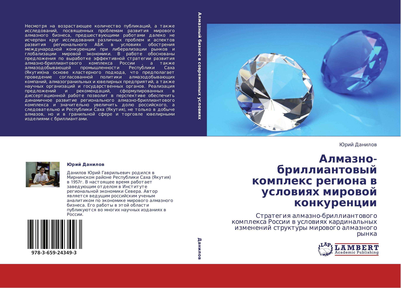 Алмазно-бриллиантовый комплекс региона в условиях мировой конкуренции. Стратегия алмазно-бриллиантового комплекса России в условиях кардинальных изменений структуры мирового алмазного рынка.