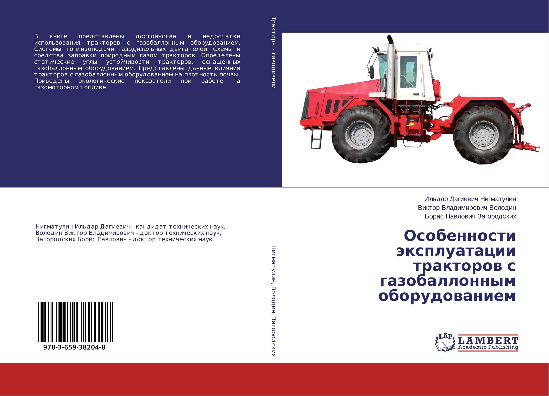 Особенности эксплуатации тракторов с газобаллонным оборудованием..