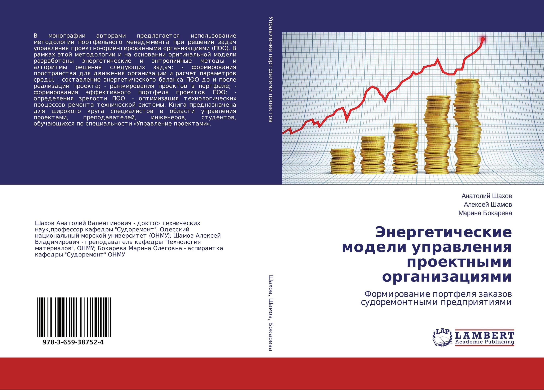 Энергетические модели управления проектными организациями. Формирование портфеля заказов судоремонтными предприятиями.